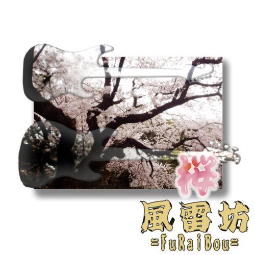 桜/風雷坊=FuRaiBou=