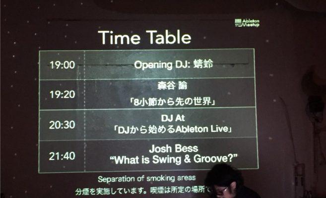 Ableton Meetup Tokyo『インスピレーションが逃げちゃう』編