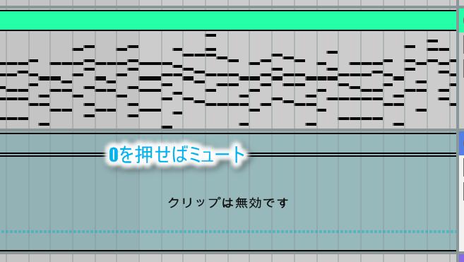 バンドマンのためのAbleton~0でミュートする