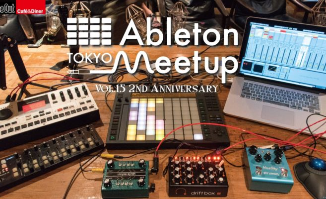 Ableton Meetup Tokyo『14の復習・15の予習』編