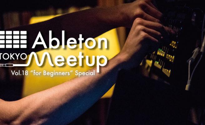 "Ableton Meetup Tokyo Vol.18予習『春の風物詩""ビギナー特集""』編"