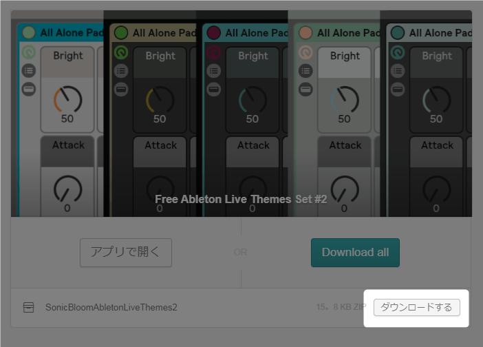 バンドマンこそAbleton Live~テーマを追加。海外サイトからダウンロードしよう