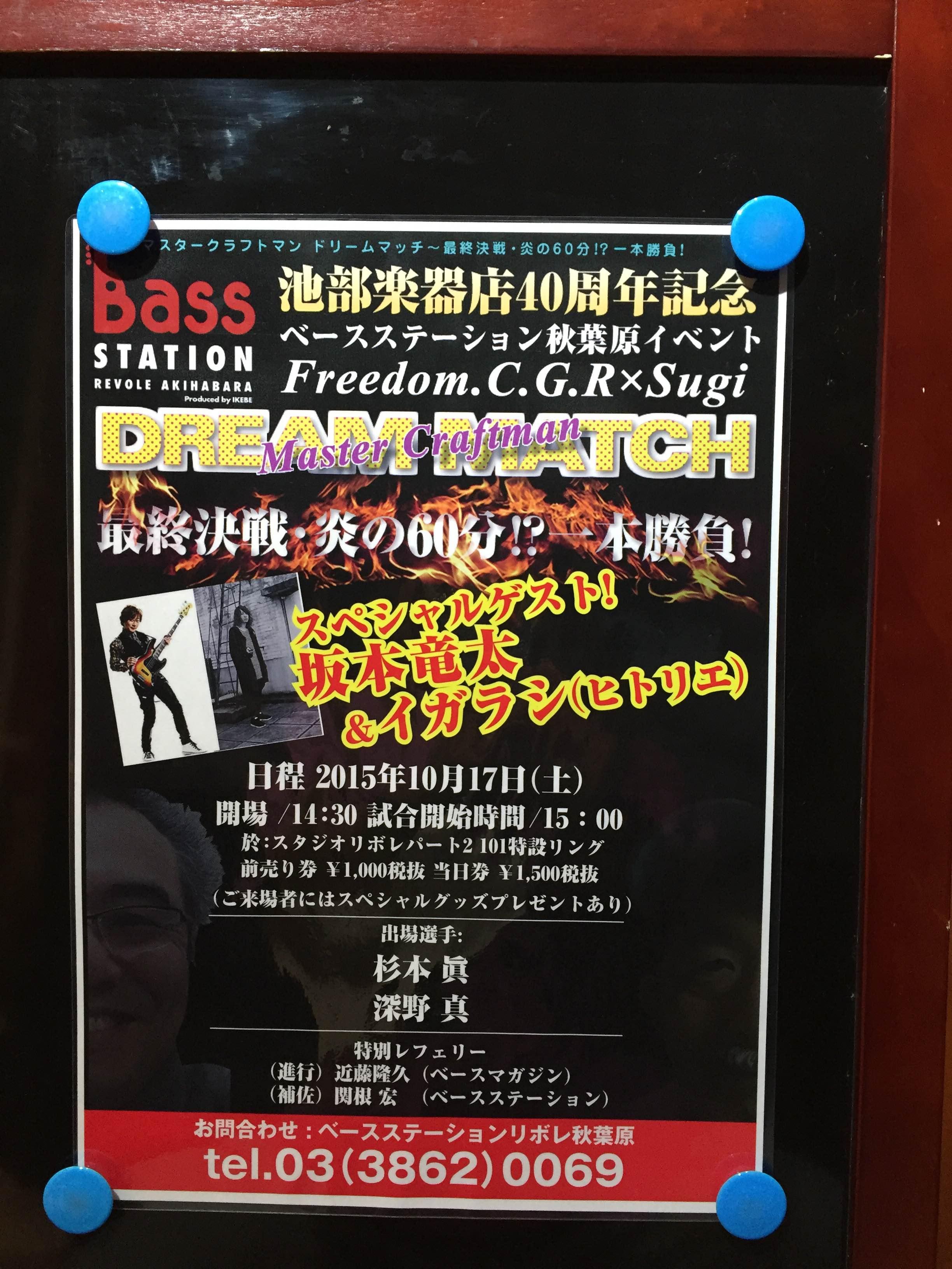 『Freedom C.G.R × Sugi ドリームマッチ』最終決戦