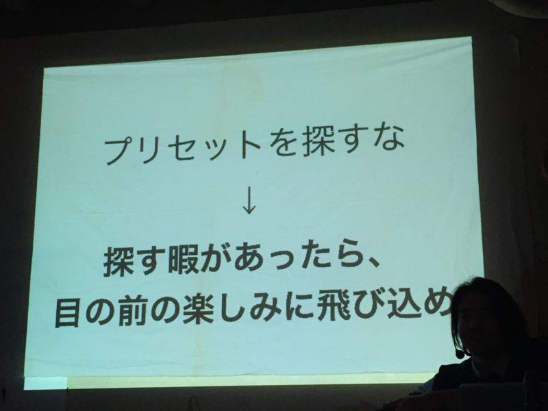 Ableton Meetup Tokyo『プリセットを使うな』編