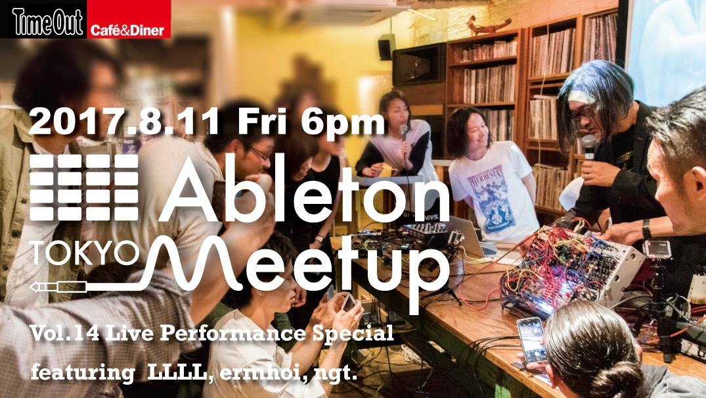 Ableton Meetup Tokyo『13の復習・14の予習』編