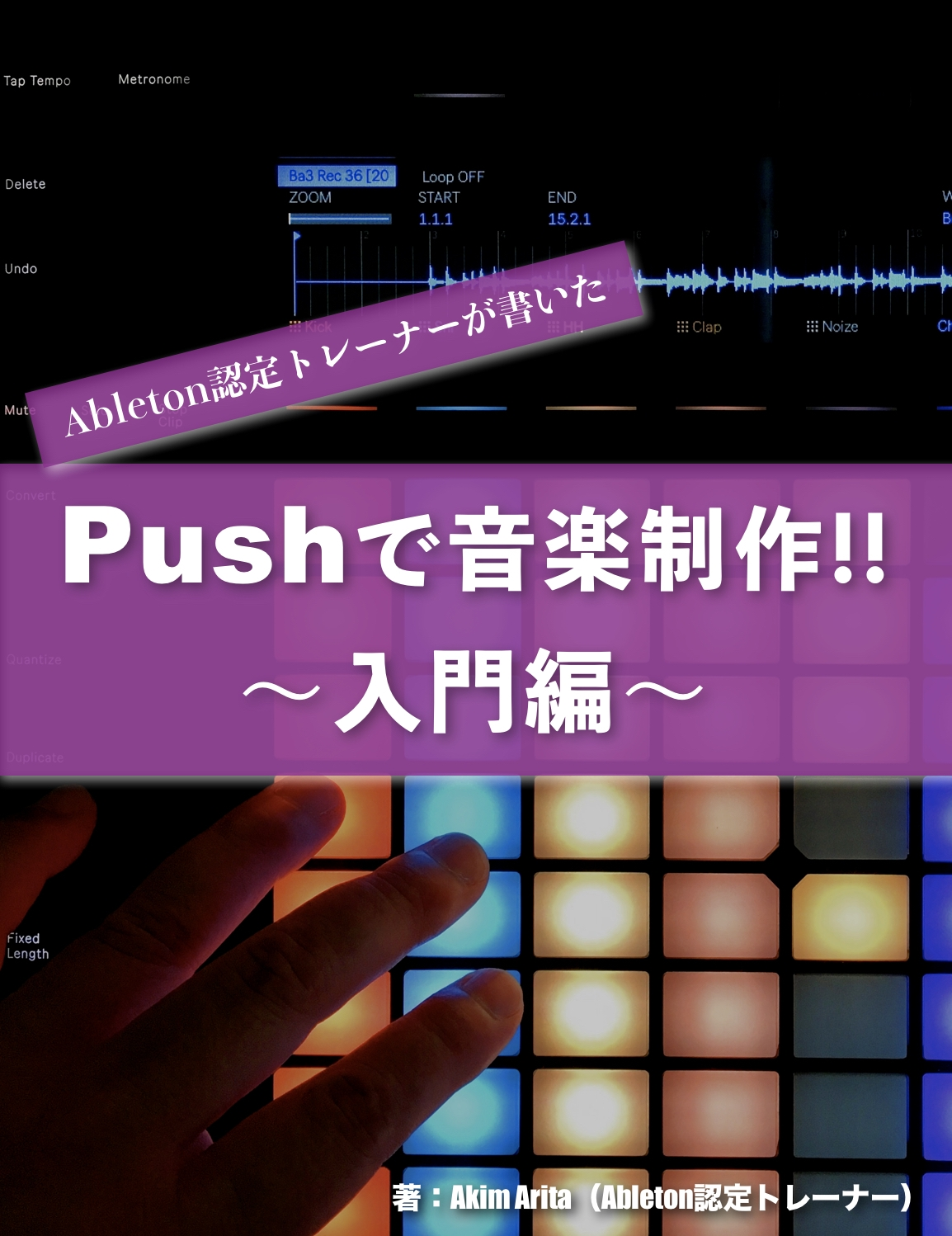 バンドマンこそAbleton Live~For Push2