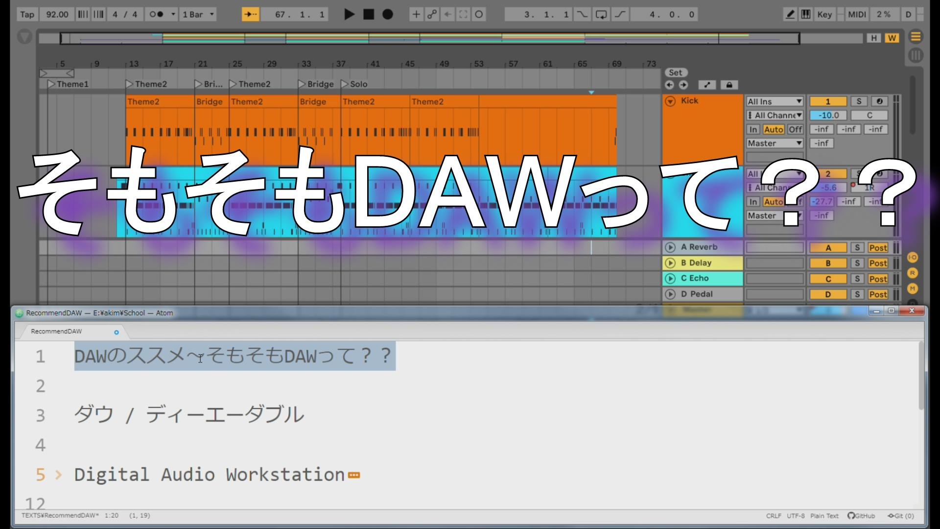 Ableton Live講座~DAWのススメ編
