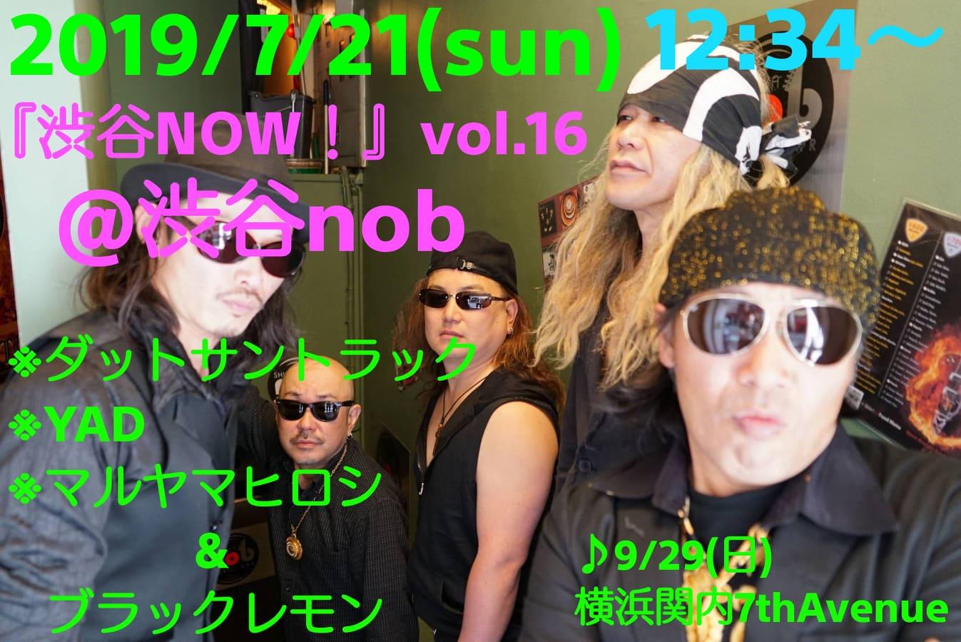 『渋谷NOW!』マルヤマヒロシ&ブラックレモン
