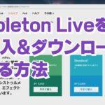 Ableton Liveを購入&ダウンロードする方法~Ableton Live講座~導入編#1