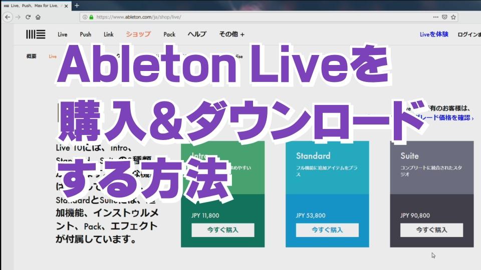 導入編#1~購入&ダウンロードする方法~Ableton Live講座動画