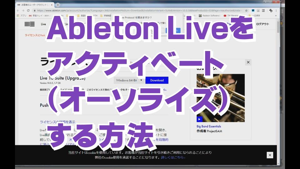 導入編#2~アクティベート(オーソライズ)する方法~Ableton Live講座