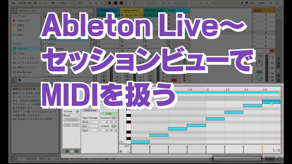 導入編#4~セッションビューを使う「MIDI」~Ableton Live講座