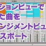 セッションビューを使う「作ってエクスポート」~Ableton Live講座~導入編#5
