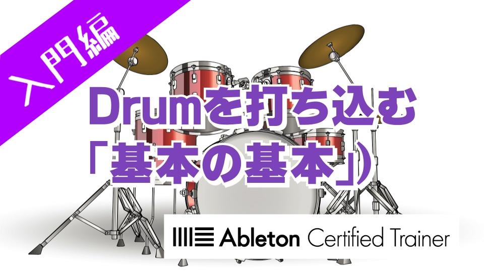 Drumを打ち込む「基本の基本」~Ableton Live講座~入門編#1