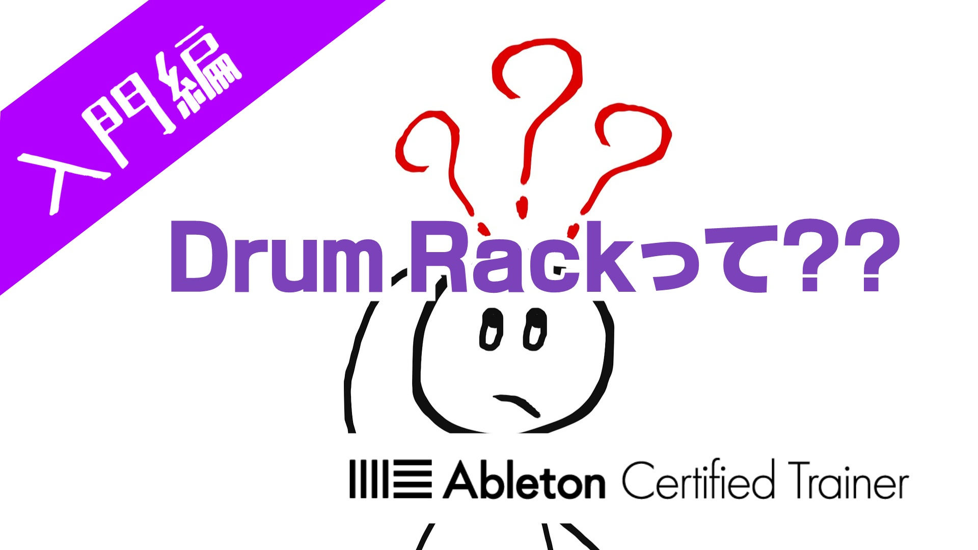 Drum Rackって??~Ableton Live講座~入門編#3