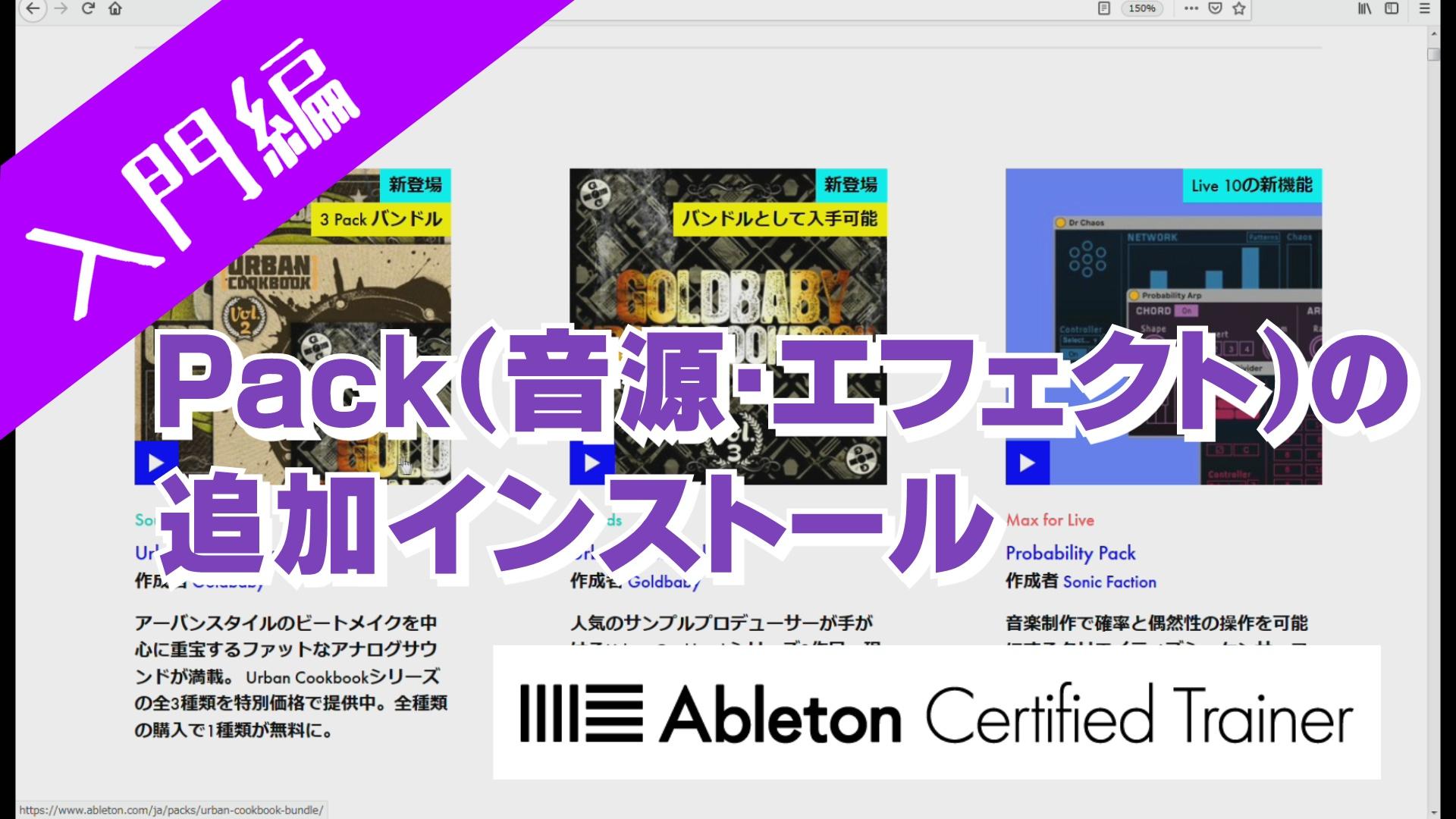 Pack(音源・エフェクト)の追加インストール~Ableton Live講座~入門編#4
