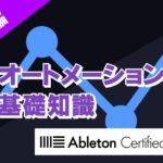 オートメーションの基礎知識~Ableton Live講座~入門編#11