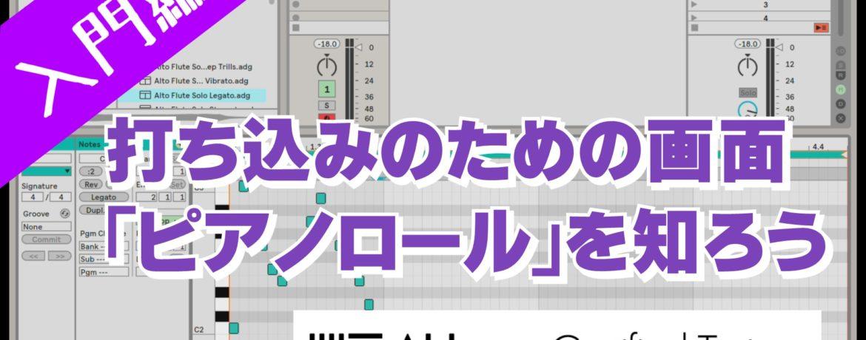 打ち込みのための画面「ピアノロール」を知ろう~Ableton Live講座~入門編#5