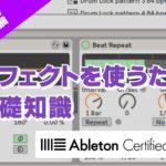 エフェクトを使うための基礎知識~Ableton Live講座~入門編#7