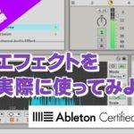 エフェクトを実際に使ってみよう~Ableton Live講座~入門編#9