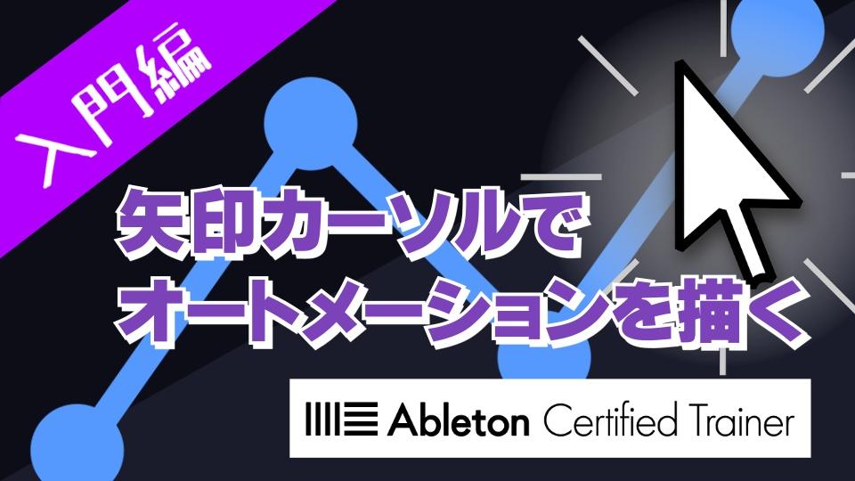 矢印カーソルでオートメーションを描く~Ableton Live講座~入門編#12