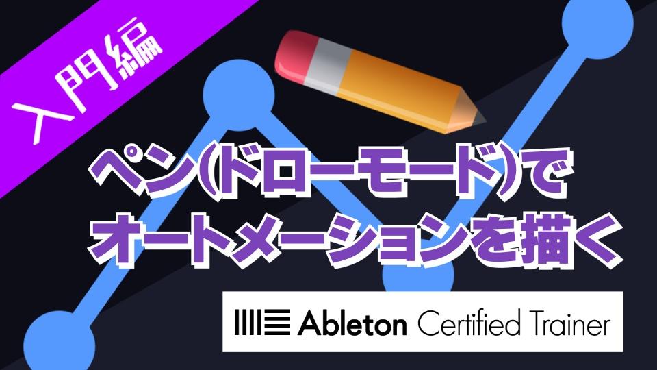 ペン(ドローモード)でオートメーションを描く~Ableton Live講座~入門編#13