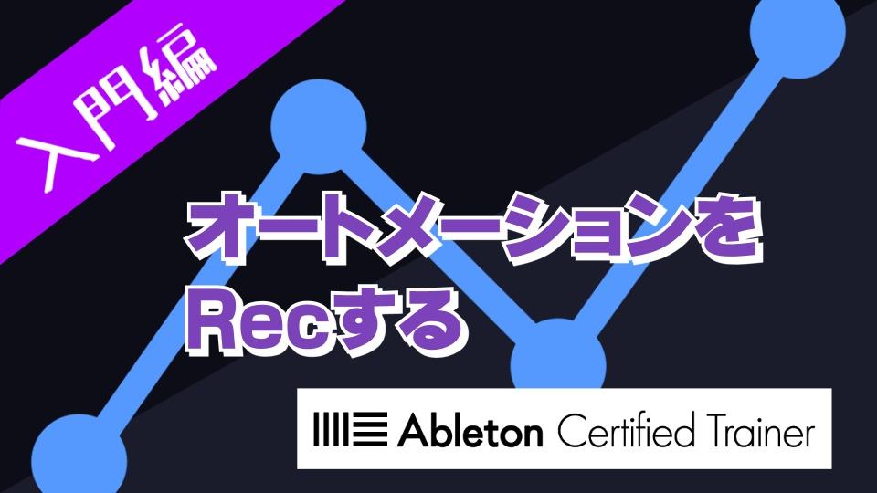 オートメーションをRecする~Ableton Live講座~入門編#14
