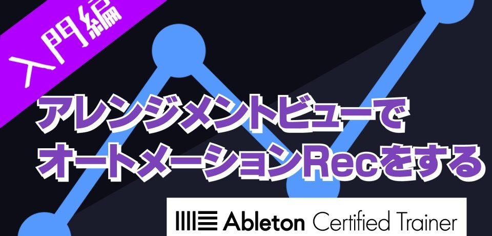 アレンジメントビューでオートメーションRecをする~Ableton Live講座~入門編#16