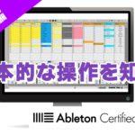 基本操作(セッションとアレンジメントの切り替え/ドラッグ&ドロップ/音の流れ)~Ableton Live講座~導入編#7