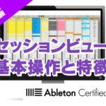 セッションビューの基本操作と特徴~Ableton Live講座~導入編#8