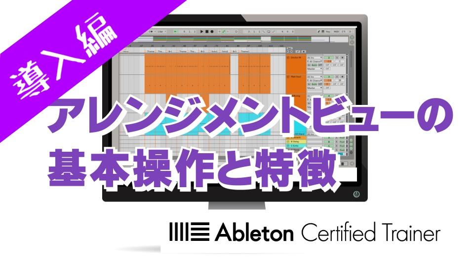 アレンジメントビューの基本操作と特徴~Ableton Live講座~導入編#9
