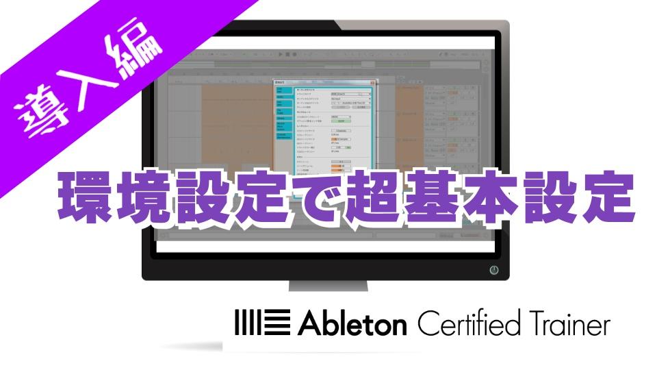 環境設定で超基本設定~Ableton Live講座~導入編#10