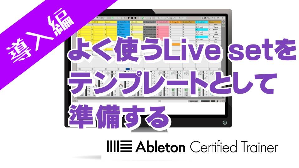 よく使うLive setをテンプレートとして準備する~Ableton Live講座~導入編#12