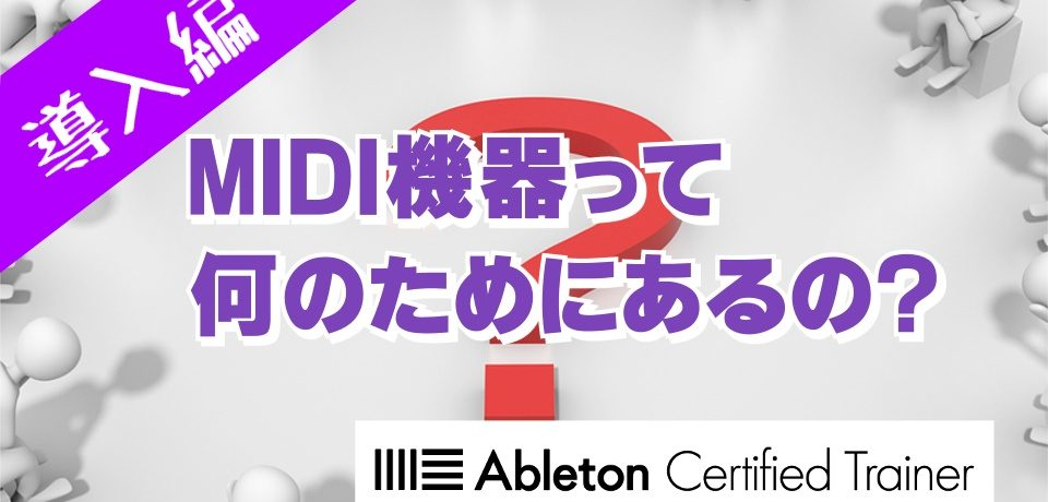 MIDI機器って何のためにあるの?~Ableton Live講座~導入編#15
