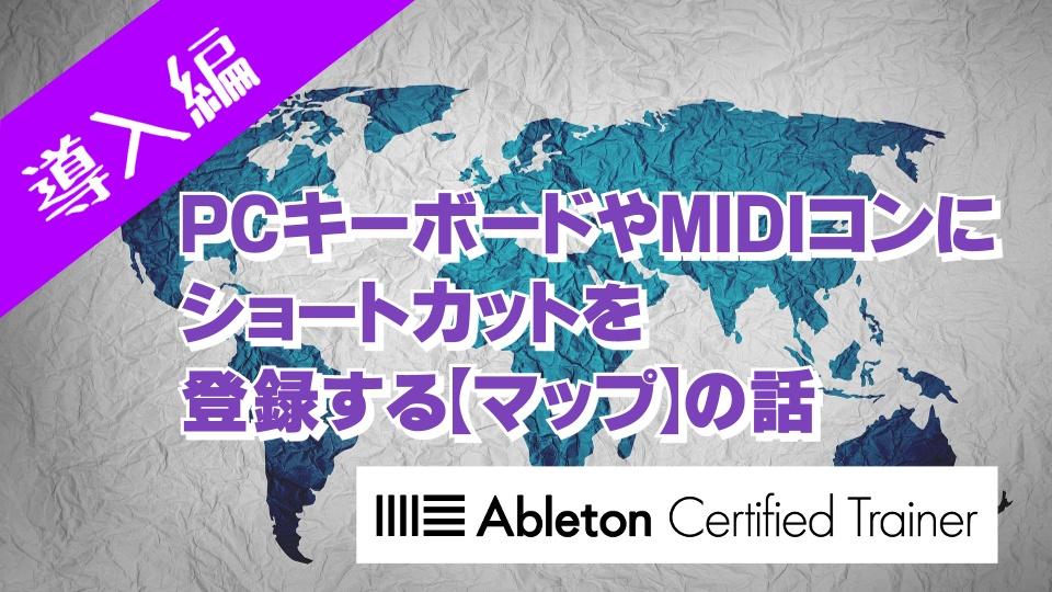 PCキーボードやMIDIコンにショートカットを登録する【マップ】の話~Ableton Live講座~導入編#16