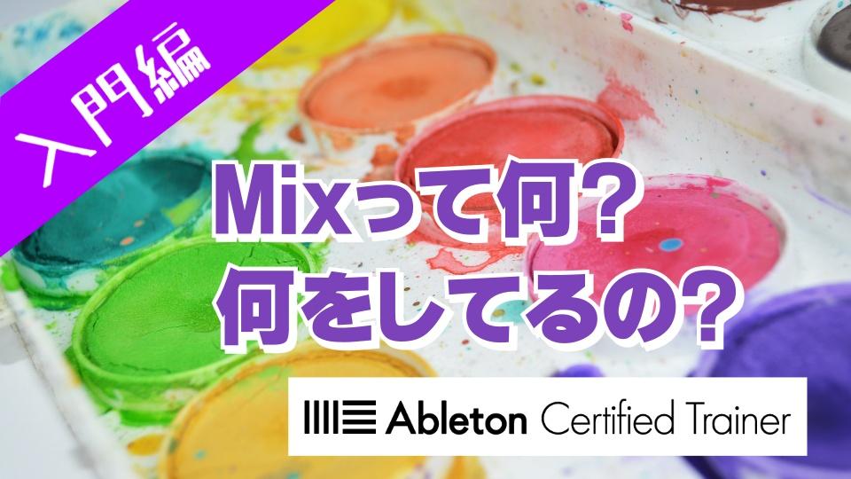 Mixって何?何をしてるの?~Ableton Live講座~入門編#18