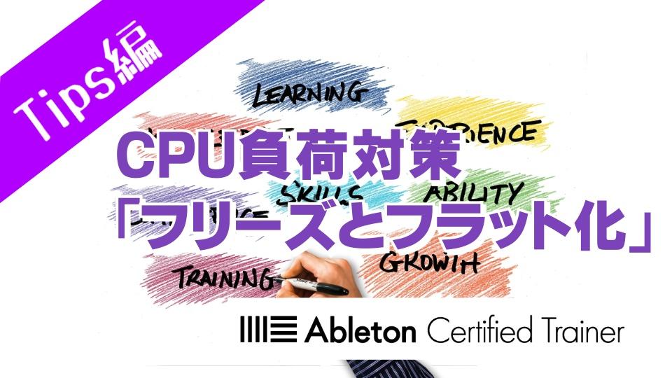 CPU負荷対策「フリーズとフラット化」~Ableton Live講座~Tips編#1