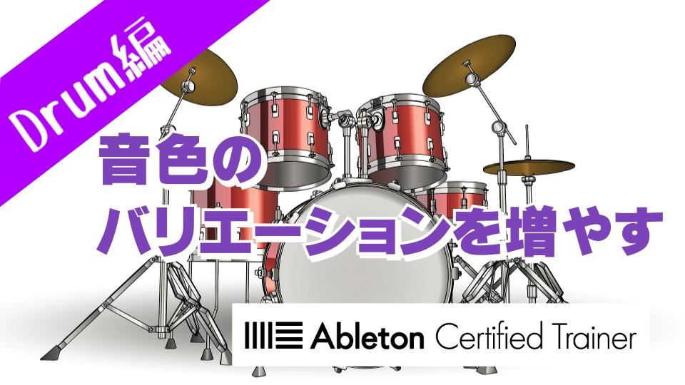 音色のバリエーションを増やす~Ableton Live講座~Drum編#2