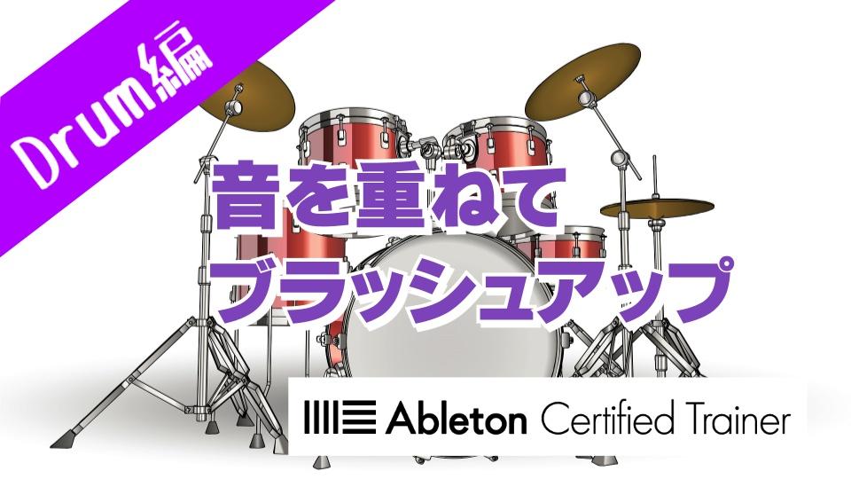 音を重ねてブラッシュアップ~Ableton Live講座~Drum編#3