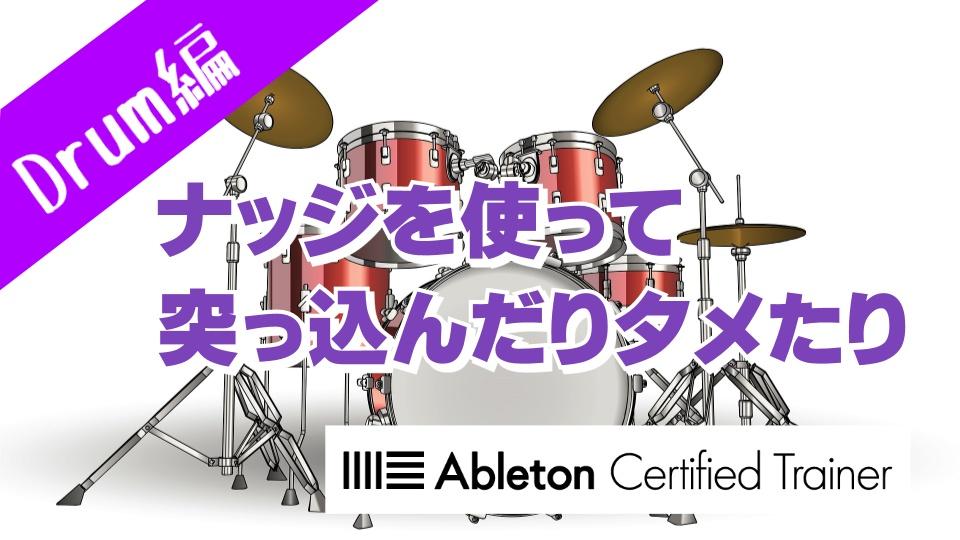 ナッジを使って突っ込んだりタメたり~Ableton Live講座~Drum編#4