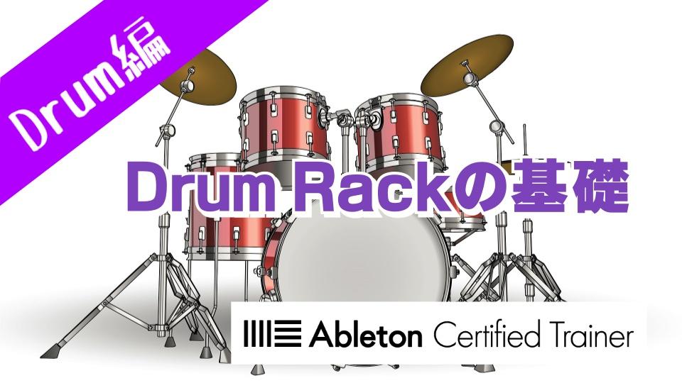Drum Rackの基礎~Ableton Live講座~Drum編#7