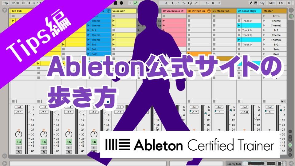 Ableton公式サイトの歩き方~Ableton Live講座~Tips編#2