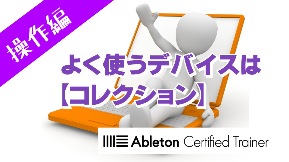 よく使うデバイスは【コレクション】~Ableton Live講座~操作編#2