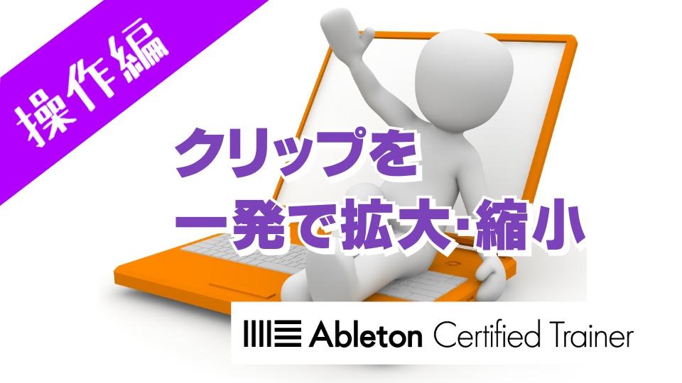 クリップを一発で拡大・縮小~Ableton Live講座~操作編#4