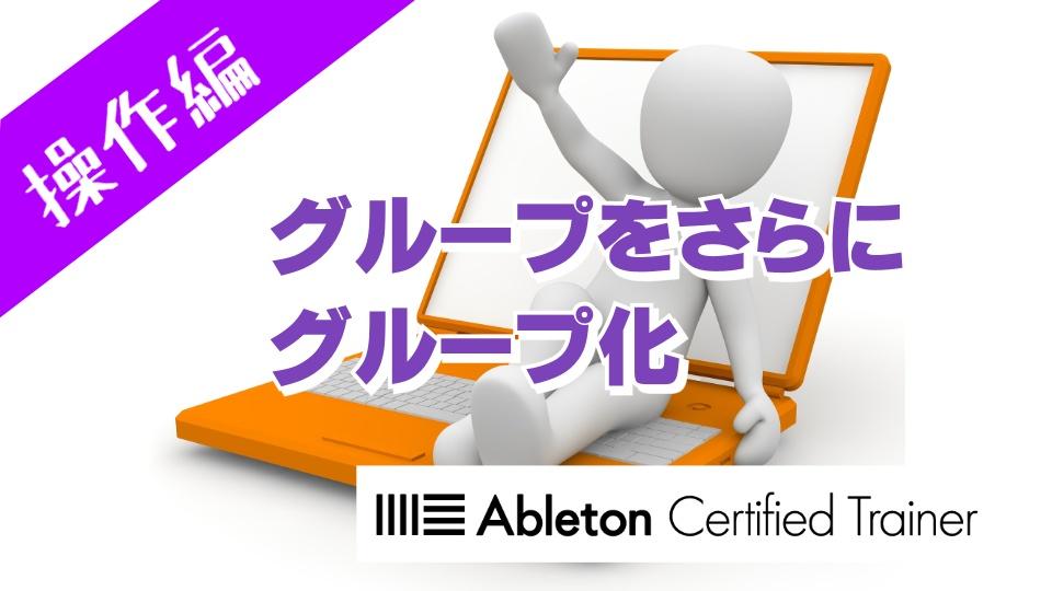 グループをさらにグループ化~Ableton Live講座~操作編#5