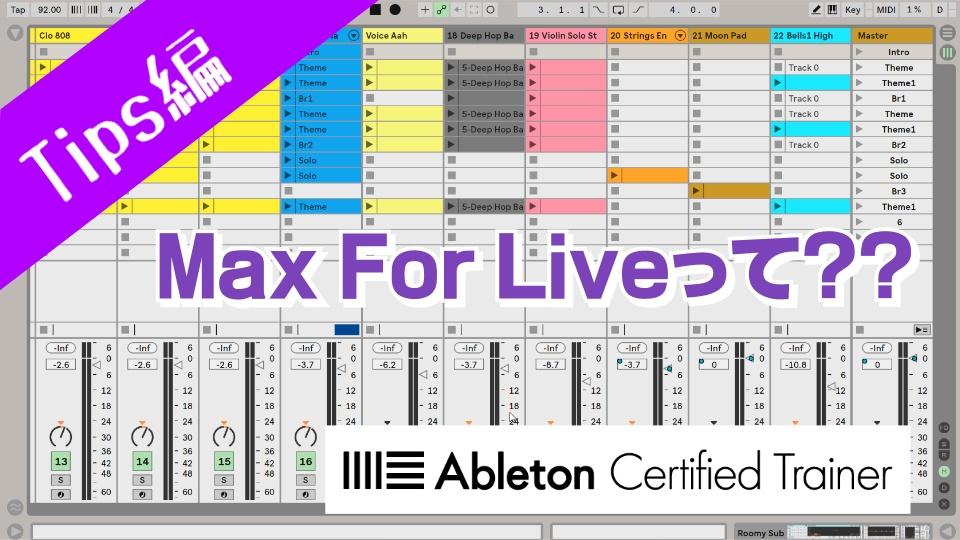 Max For Liveって??~Ableton Live講座~Tips編#3