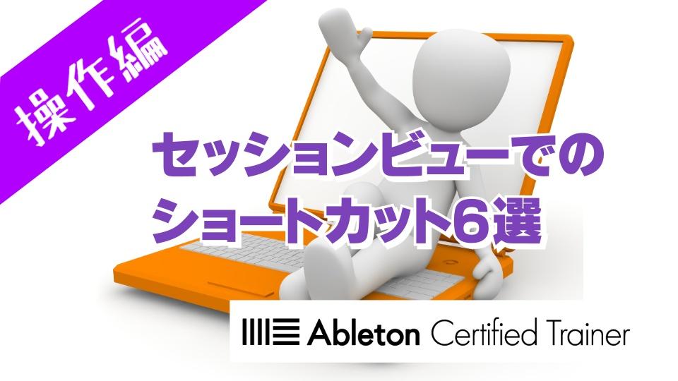 セッションビューでのショートカット6選~Ableton Live講座~操作編#9