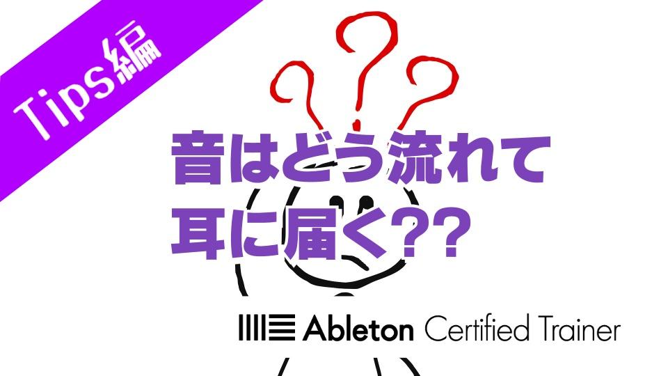 音はどう流れて耳に届く??~Ableton Live講座~Tips編#6