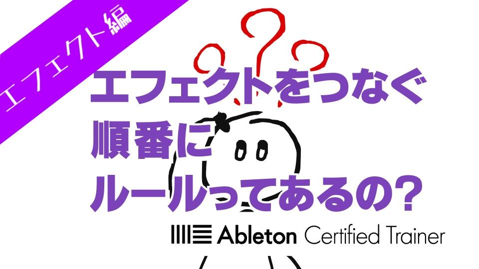 エフェクトをつなぐ順番にルールってあるの?~Ableton Live講座~エフェクト編#1
