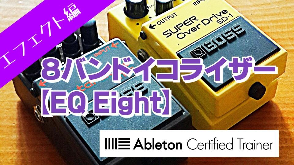 8バンドイコライザー【EQ Eight】~Ableton Live講座~エフェクト編#3